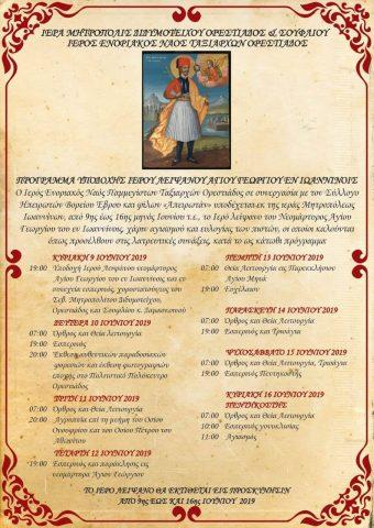 Πρόγραμμα Υποδοχής λειψάνου Αγίου Γεωργίου του εν Ιωαννίνοις, Σαγήνη