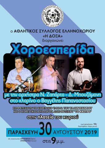"""Αφαίρεση όρου: Αθλητικός ΣύλλογοςΑθλητικός Σύλλογος Ελληνοχωρίου """"Η Δόξα"""""""