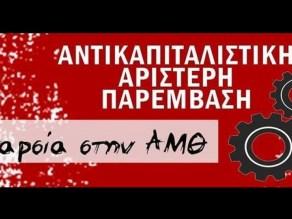 """Αριστερή Αντικαπιταλιστική Παρέμβαση """"Ανταρσία στην Ανατολική Μακεδονία-Θράκη"""""""