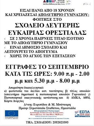 Σχολείο Δεύτερης Ευκαιρίας Ορεστιάδας, εγγραφές