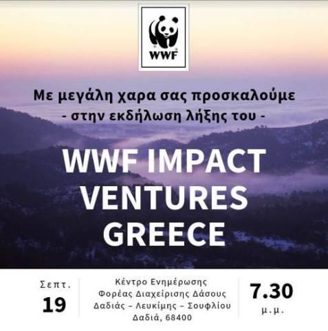 WWF Impact Ventures Greece, Δαδιά