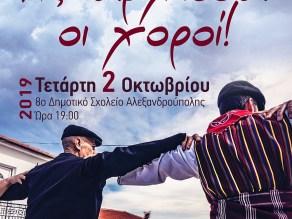 Πολιτιστικός Σύλλογος Πετρωτιωτών Αλεξανδρούπολης