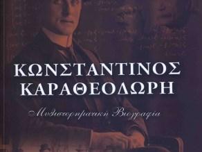 ΚΩΝΣΤΑΝΤΙΝΟΣ ΚΑΡΑΘΕΟΔΩΡΗ -Μυθιστορηματική βιογραφία