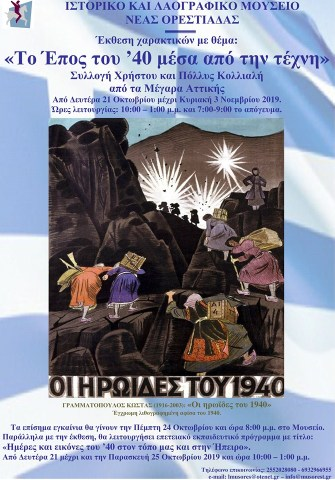 """Το Έπος του ΄40 μέσα από την τέχνη"""" στοΙστορικό και Λαογραφικό Μουσείο Νέας Ορεστιάδας"""