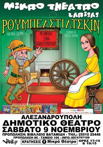 Ρουμπελστίλτσκιν, Αλεξανδρούπολη, Μικρό θέατρο Λάρισας