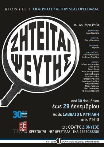 Ζητείται ψεύτης, θέατρο Διόνυσος
