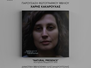 Natural Presence, Δημοτική βιβλιοθήκη Αλεξανδρούπολης
