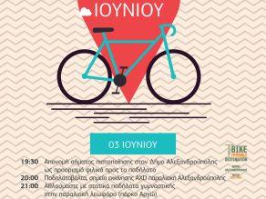 Δήμος Αλεξανδρούπολης, Παγκόσμια Ημέρα Ποδηλάτου
