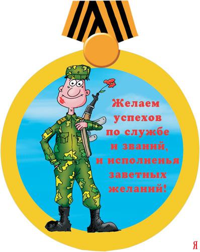Медальки на 23 февраля