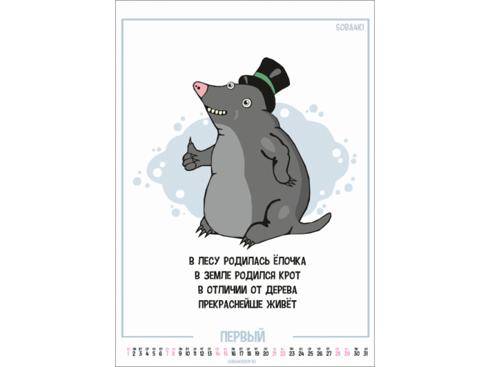 """Календарь на 2017 год """"Хорошенький"""" (13 картинок)"""