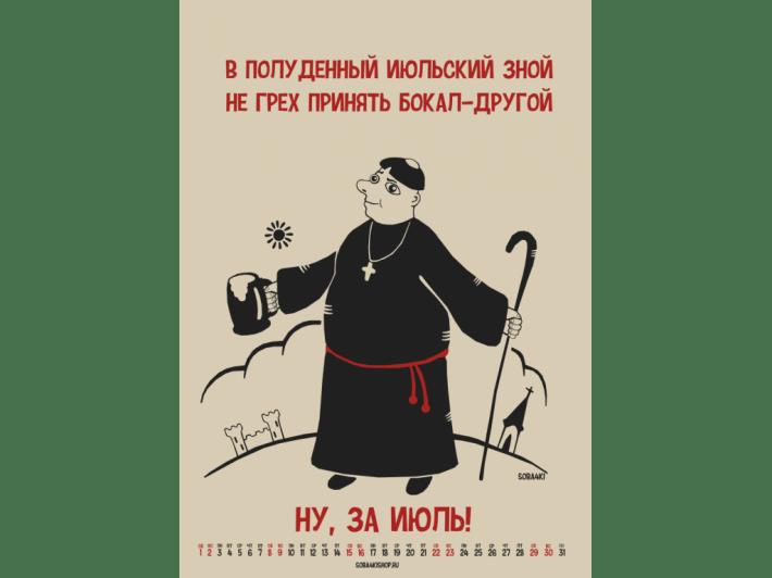 """Календарь на 2017 год """"Пивной"""""""