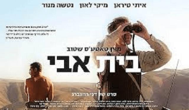 Dani Rosenberg, Israeli Film Director