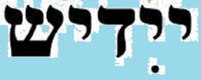 Los orígenes de Ashkenaz (16ª parte): idish, corazón del judaísmo ashkenazí
