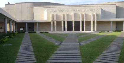 Costa Rica Synagogue