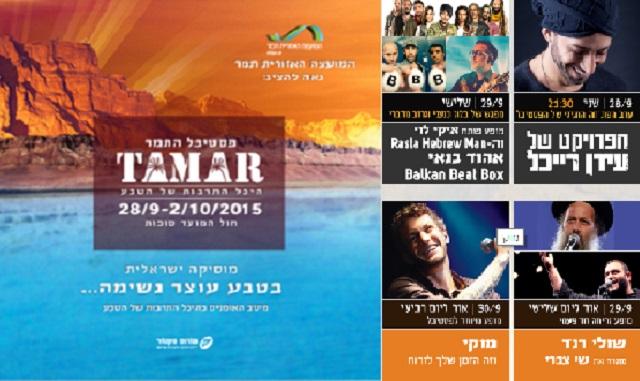 Festival Tamar: la música que hace florecer el desierto