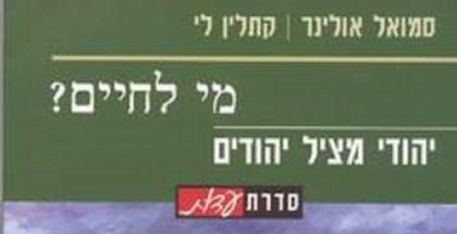 yehudimetzil