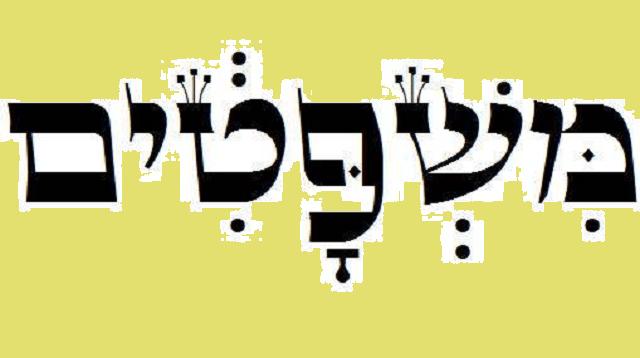 Enseñanzas de la parashá Mishpatím