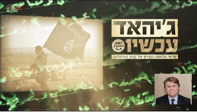 """""""Yihad Ahora"""": la historia de la principal amenaza global de la actualidad, con Henrique Cymerman"""