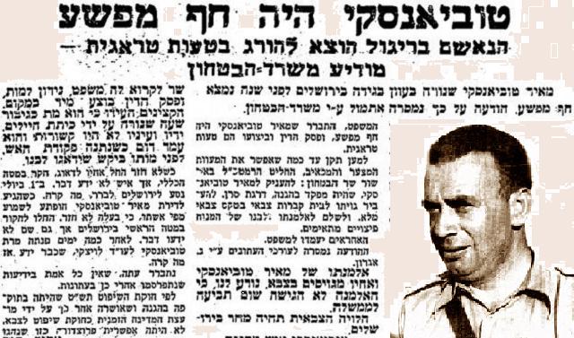 Haisraeli hayajid she-hutsá lahoreg beIsrael: sipuró shel Meir Tobiansky