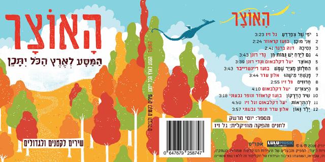 Haotzar: un tesoro de nuevas canciones infantiles en hebreo