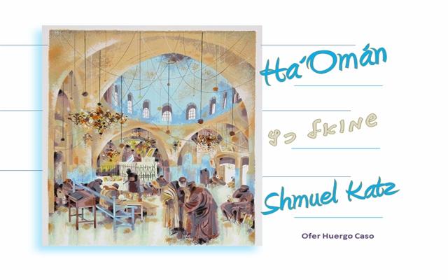 Shmuel Katz: del kibutz al museo