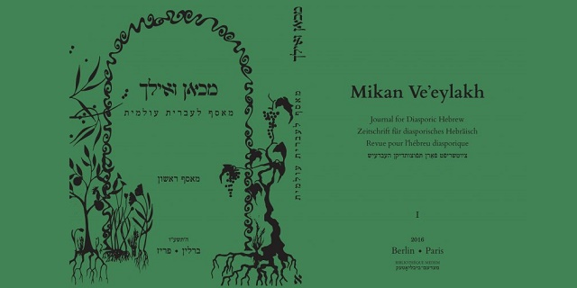 Journal for Diasporic Hebrew, with Tal Hever-Chybowski