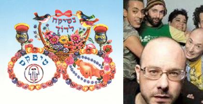 tippex israel