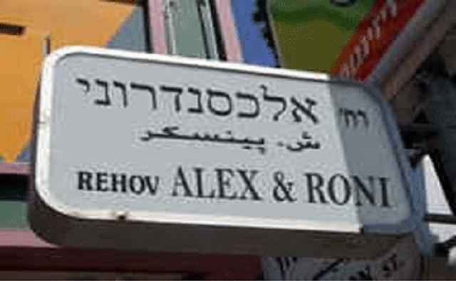 Las callecitas de Israel tienen ese qué sé yo…