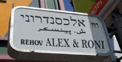 calle israel