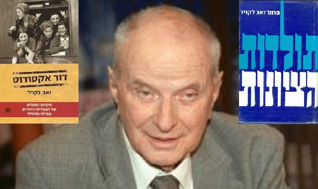 Hador heavud shel haprofesor Walter Zeev Laqueur