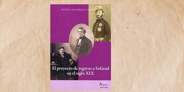 El proyecto de regreso a Sefarad en el s. XIX, con su autora Mónica Manrique y su editor Jacobo Israel