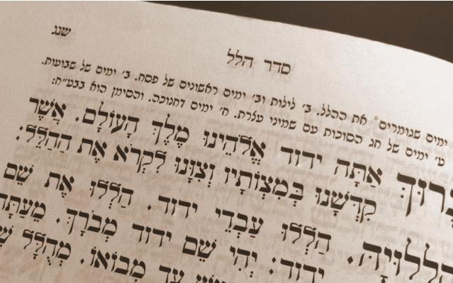 Salmo 113: el primero de Halel (Alabanza)