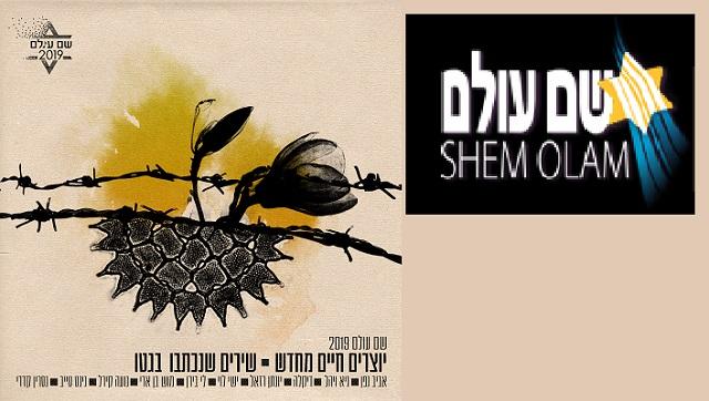 Shem Olam: el tributo a los poetas de la Shoá de los cantantes israelíes