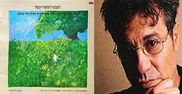 Yehonatan Geffen (I): El cordero número 16
