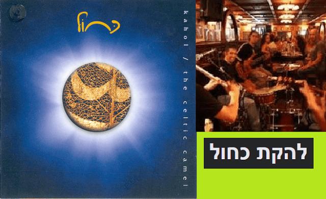Kahol: música celta en Oriente Medio