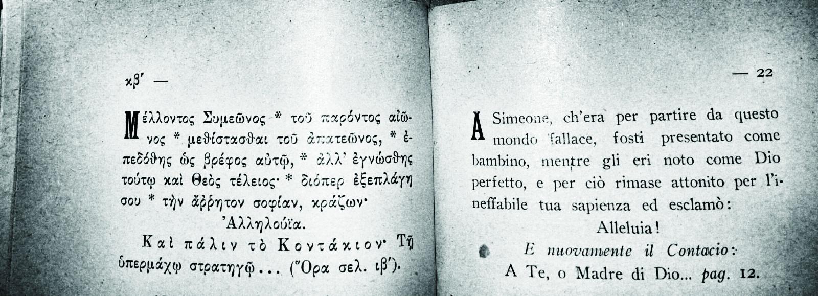 akathistos maria 25