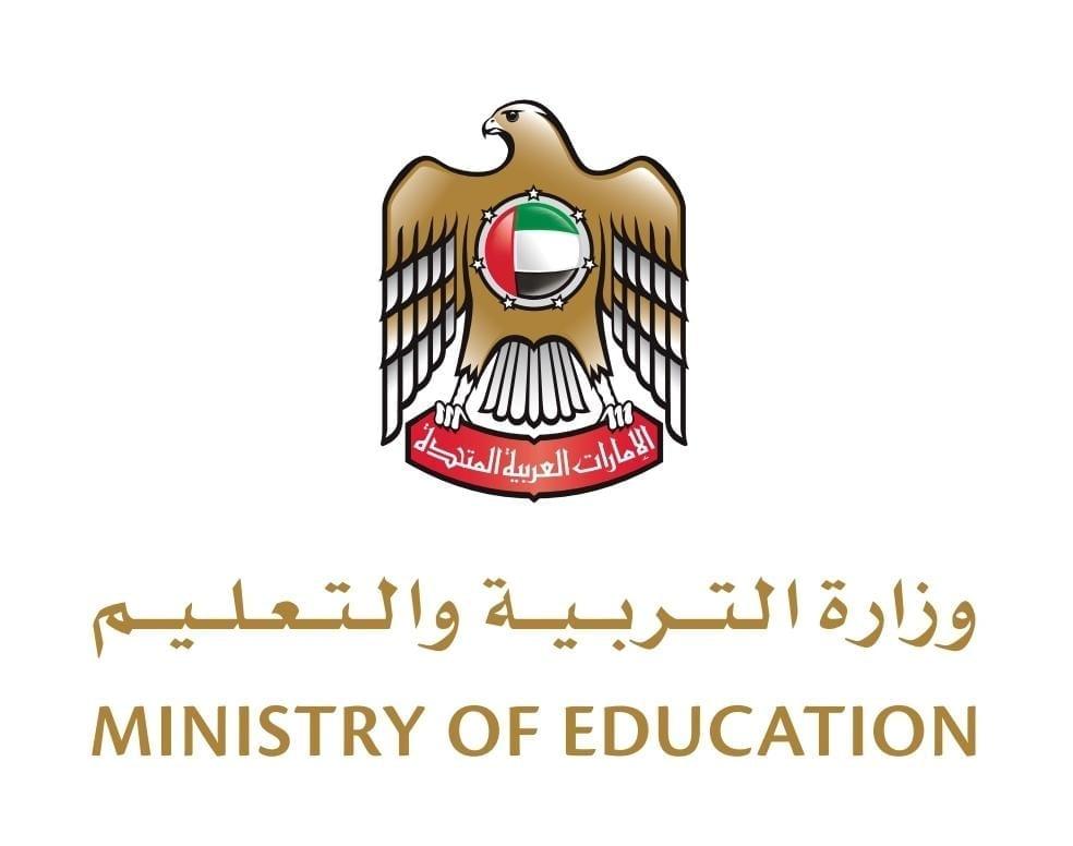 تحميل شعار وزارة التربية والتعليم الجديد