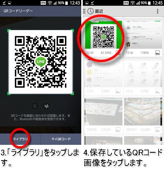 LINEともだち追加説明3
