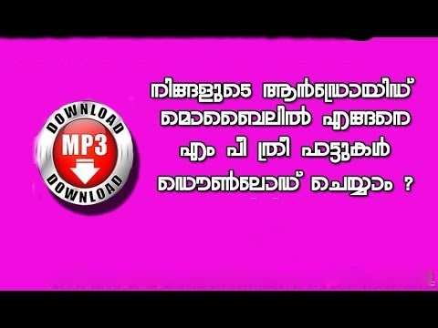 Easy Malayalam MP3 Songs Downloader for Android by rafomac