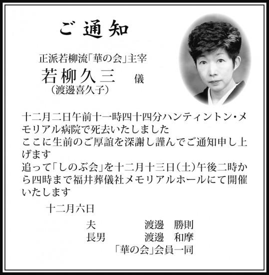 通知12-06(土)-若柳 2x3