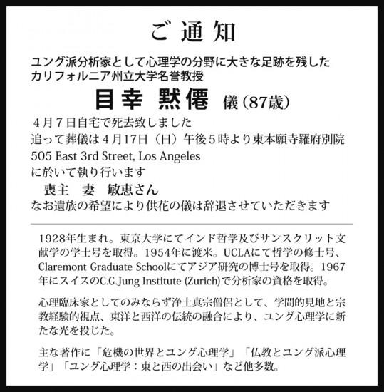 通知04-14(木)目幸黙僊 2x3