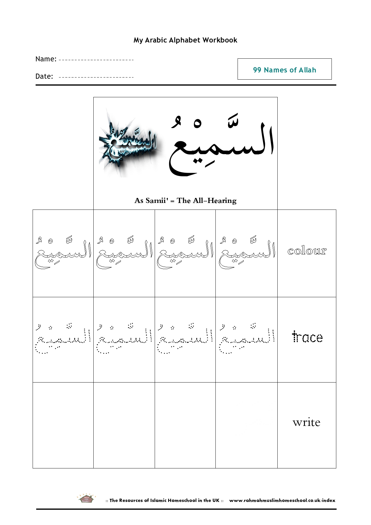Free Arabic Worksheet The 99 Names Of Allah As Samii