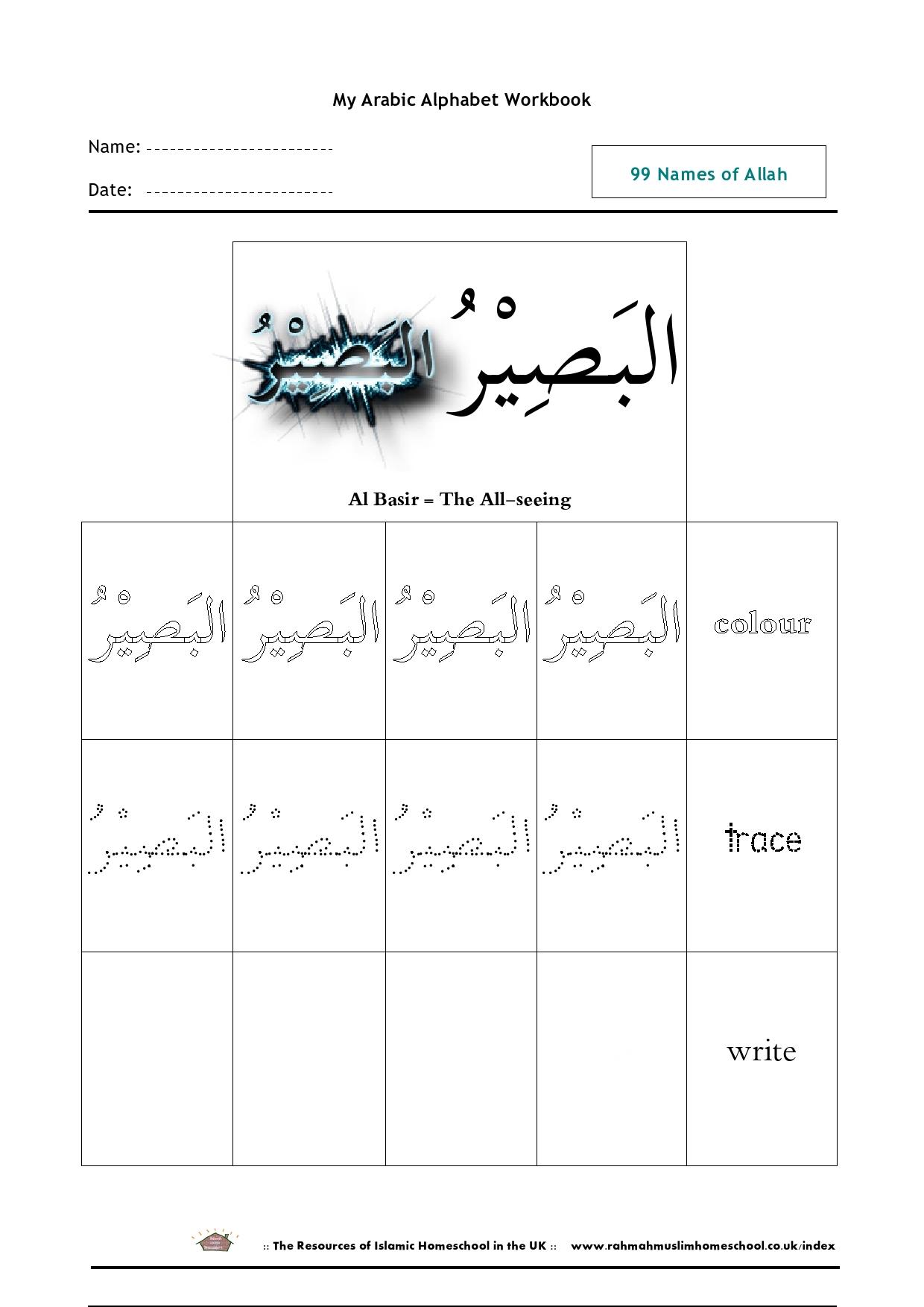 Arabic Handwriting Worksheets Images