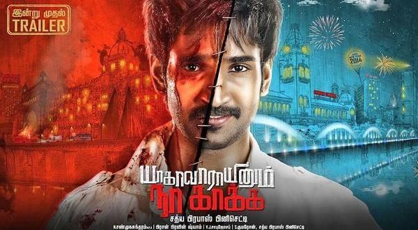 Yaagavarayinum Naa Kaakka Review