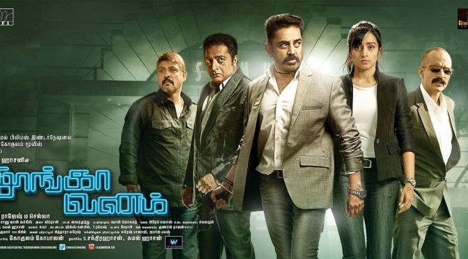 Thoongaa Vanam Review