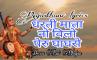 dharti mata ro peru ghagro me to amar chundadi odhu meera bai ke bhajan prakash mali bhajan Lyrics