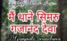 me thane simru gajanand deva lyrics.prakash mali bhajan .ganpati vandana lyrics in hindi