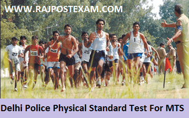 delhi police mts physical test