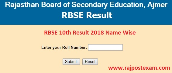 RBSE 10th Result 2019 By Name