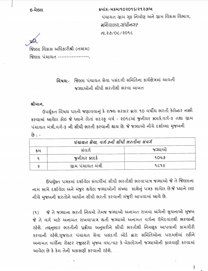 Released) DPSSC Ojas Talati Bharti 2018 Notification, Online